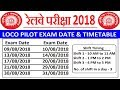 RAILWAY ALP EXAM DATE & TIME TABLE || RRB GROUP D #EXAM DATE #SHIFT #ADMIT CARD
