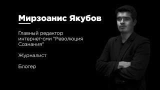 1  Иные взгляды Мирзоанис Якубов