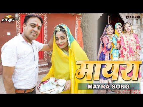 मायरो (गजेंद्र अजमेरा-टविंकल वैष्णव) बीरा ओ भरियो मोतीड़ा रो थाल | Rajasthani DJ Vivah Song | PRG 4K
