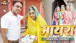 मायरो गजेंद्र अजमेरा टविंकल वैष्णव बीरा ओ भरियो मोतीड़ा रो थाल Rajasthani DJ Vivah Song PRG 4K