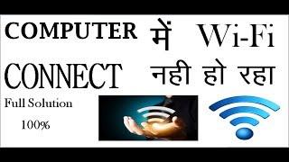 Wi-Fi/Hotspot KAISE CONNECT KARE COMPUTER/LAPTOP ME.