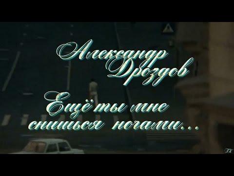 Ещё ты мне снишься ночами - Солист ВИА Синяя птица - Александр Дроздов