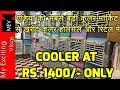 CHEAPEST COOLER MARKET (REMOTE CONTROL, TOWER , FIBER COOLER & MUCH MORE) INDERLOK ,NEW DELHI ..