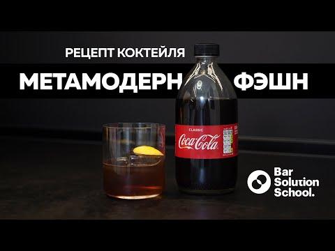 Новый взгляд на олд фэшн! Рецепт коктейля метамодерн фэшн с кока-колой.