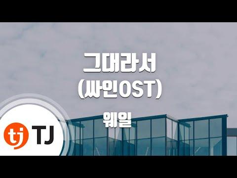 [TJ노래방] 그대라서(싸인OST) - 웨일 (Because, You - Whale ) / TJ Karaoke