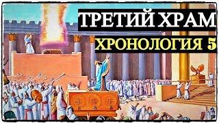 Хронология 5: Третий Храм