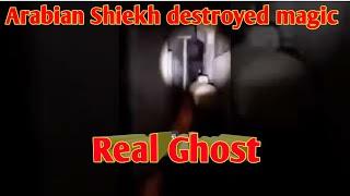 Jinn. Black Magic. An Arab Shiekh destroying black magic by re…