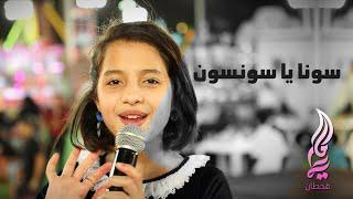 ماريا قحطان ـ حفلة جدة ـ مهرجان ابتسامة حي السامر