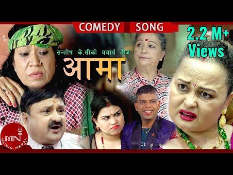 Jire Khursani's Comedy Teej Song 2075 | Aama - Santosh KC, Radhika Hamal & Shiva hari Paudel