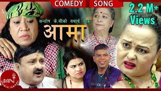 Jire Khursani's Comedy Teej Song 2075 | Aama - Santosh KC, Radhika Hamal & Lalita Paudel