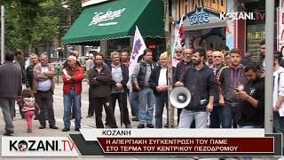 Η απεργιακή συγκέντρωση του ΠΑΜΕ στην Κοζάνη