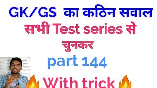 history GK trick in Hindi/most important history/important question of history in Hindi
