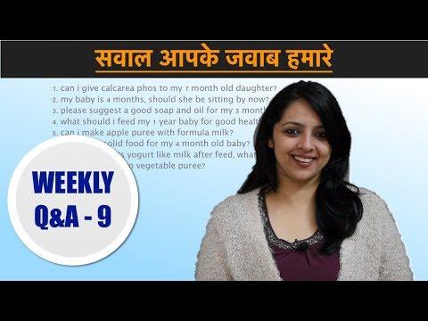 सवाल आपके जवाब हमारे || WEEKLY Q&A / WEEK-9