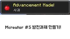 Mcreator #5 발전과제 만들기!ㅣ도로