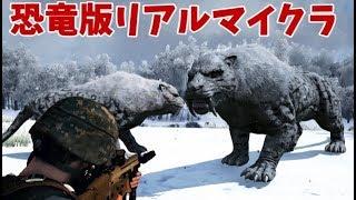 恐竜版リアルマインクラフトでトラに乗って恐竜と戦う!ARK: Survival Of The Fittest実況プレイ thumbnail