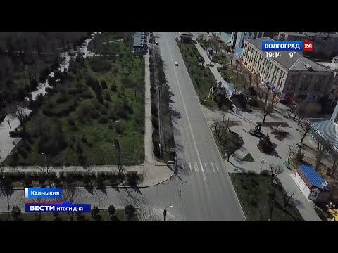 Ситуация на юге России: Элиста #CидитДома