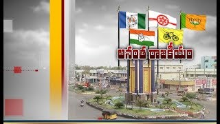 Tough Fight Between TDP and YCP | Interesting Scenario in Anantapur Politics | Ahead of Elections