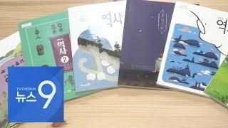 북한 세습 빼고 문재인정부 공적 넣고…중학교 역사교과서…
