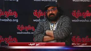 بالفيديو.. أبو الليف: انتهيت من تسجيل 9 أغان جديدة