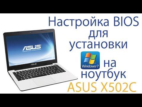 Asus X502c как установить Windows 7   Asus X502C Installation Windows 7