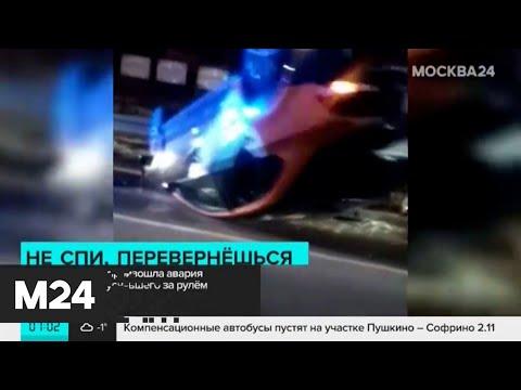 В Видном водитель заснул за рулем и попал в ДТП - Москва 24
