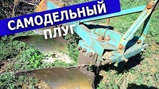 Размеры и конструкция самодельного плуга ПЛН-3.35 #СельхозТехника_ТВ