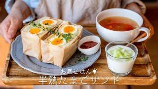 半熟たまごサンドイッチ |Party Kitchen - パーティーキッチンさんのレシピ書き起こし