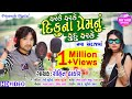 Rohit Thakor New Video Song   Farke Farke Diku Na Prem Nu Fudu Farke   Gabbar Thakor Fudu Farke