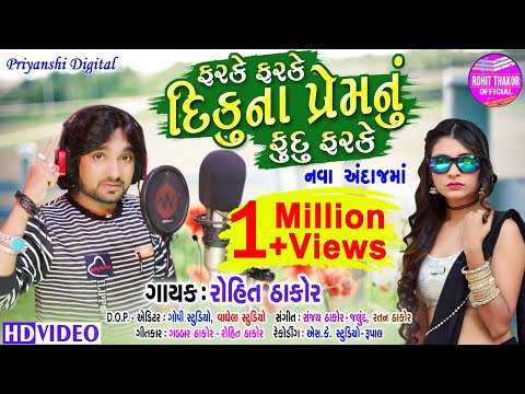 Rohit Thakor New Video Song | Farke Farke Diku Na Prem Nu Fudu Farke | Gabbar Thakor Fudu Farke
