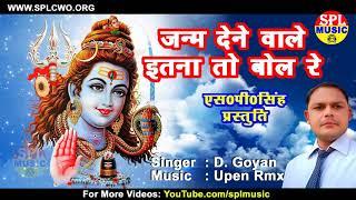 NEW BHAJAN    जन्म देने वाले इतना तो बोल रे    Janm Dene Wale Itana To Bol Re    Top Hindi Bhajan   