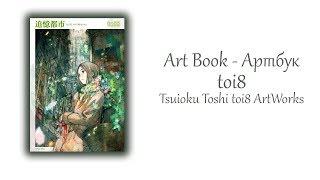 обзор просмотр артбука toi8 - Art Book - Tsuioku Toshi toi8 ArtWorks (Ichijinsha) thumbnail
