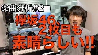欅坂46の『世界には愛しかない』は目をつぶって聴け!!
