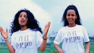 Mestyat Betna | Eritrean Music 2018 Fnan G/her (ወዲ ኣዳል) Seb Qedem- ሰብ ቀደም