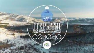 Открытие горнолыжного сезона 2015-2016 в Абзаково. YouTravel.(http://vk.com/youtravel - горнолыжные поездки и путешествия по всему миру для активных и весёлых людей, которым важен..., 2015-12-17T09:19:59.000Z)
