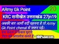 Army KRC Ranikhet HQ Paper mp3