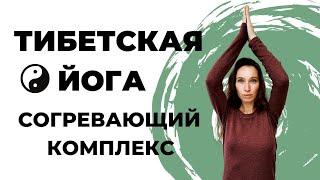 Тибетская гимнастика Упражнения для согревания