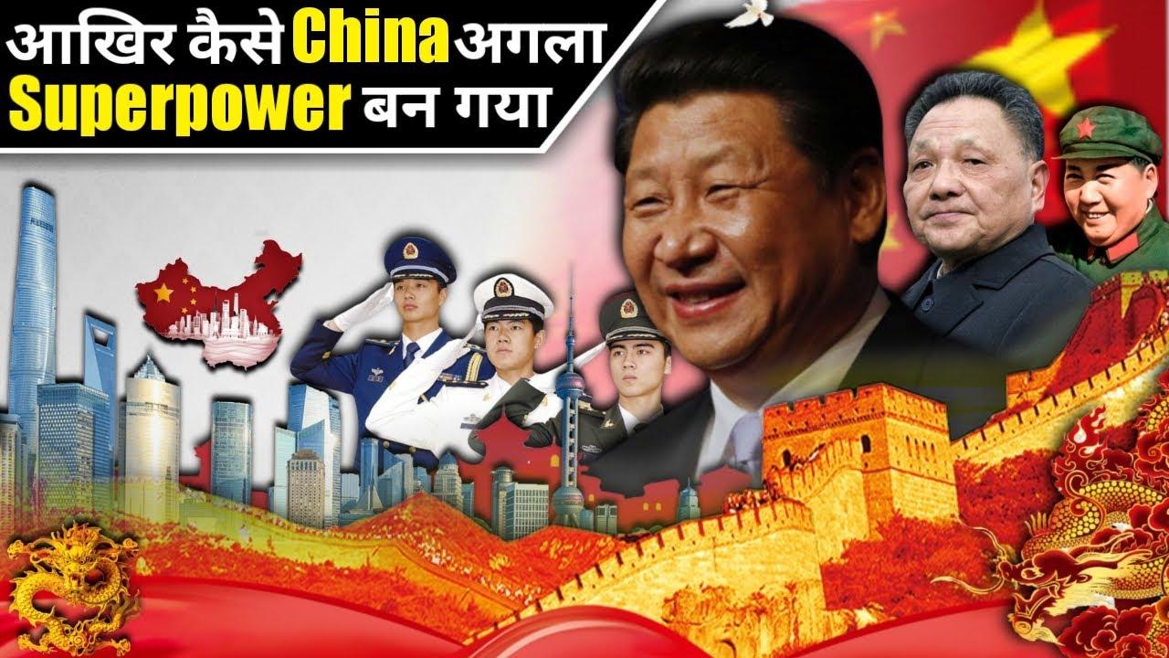 India VS China | China Next Superpower | Is China the next superpower? |क्या चीनअगला सुपरपावर बनेगा?