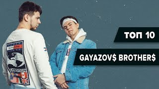 Download Хиты GAYAZOV$ BROTHER$ | ТОП 10 Mp3 and Videos