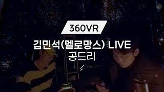 [360VR] 공드리 - 김민석(멜로망스) 라이브 (원곡: 혁오) / 우주를 줄게