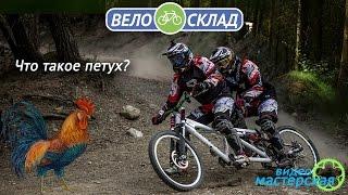 Что такое велосипедный петух или как заменить цепь?(Не знаете что это такое? Смешное название очень важного компонента велосипеда, который выполняет очень..., 2014-11-02T08:35:31.000Z)