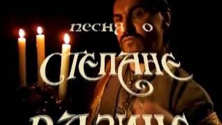 Скачать Песня о Степане Разине авт исп Александр Росс