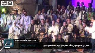 مصر العربية | مهرجان سماع الدولي ينشد