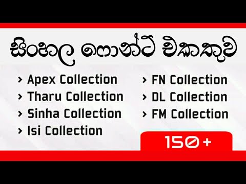 Download Sinhala Font Pack Download - TECH NORE - YouTube
