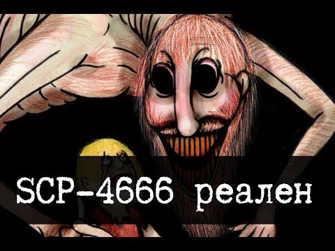 SCP-4666 в реальной жизни