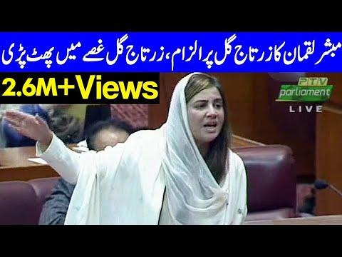 Zartaj Gul Speech in National Assembly | 6 January 2020 | Dunya News
