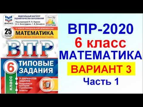 ВПР-2020. Математика. 6 класс. Вариант №3, часть 1. Сборник под редакцией Ященко.