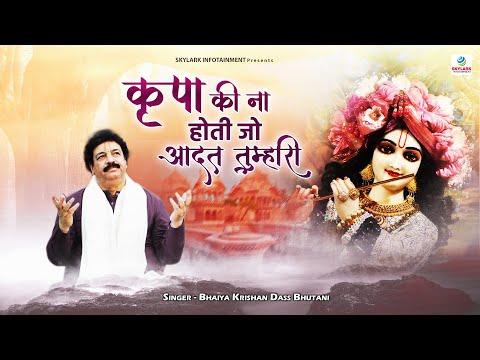 Kripa Ki Na Hoti  || Superhit Krishna Bhajan 2014 || Krishan Das Ji