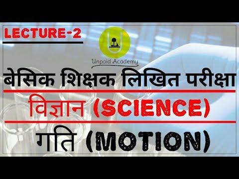 गति(Motion) || science by- Ashutosh  Singh || Unpaid Academy ||