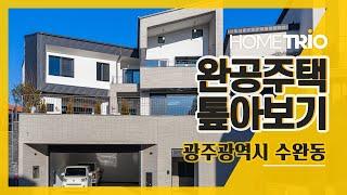 [홈트리오TV] 완공주택 톺아보기 - 광주광역시 수완동…