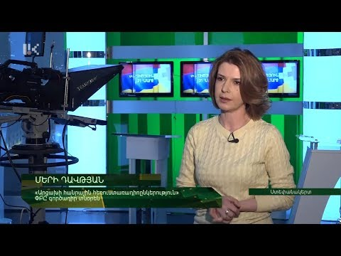 Արցախի հանրային հեռուստատեսության ուղիղ եթերում կկայանա ԱՀ նախագահի թեկնածուների բանավեճը